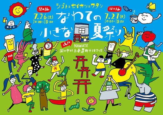 なわての小さな夏祭り~シゴトとセイカツとワタシ~
