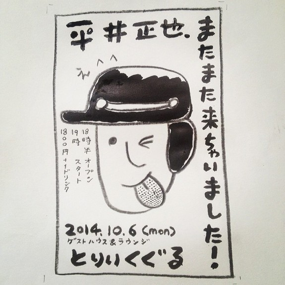 『平井正也、またまた来ちゃいました!』岡山とりいくぐるライブ