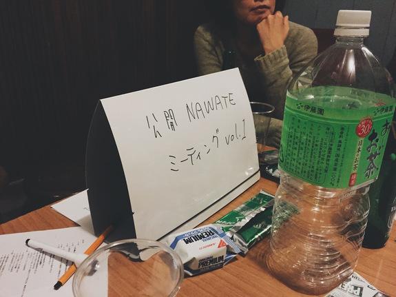 公開NAWATEミーティング vol.2