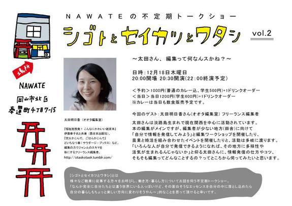 『シゴトとセイカツとワタシ』vol.2 〜太田さん、編集てなんスかね〜