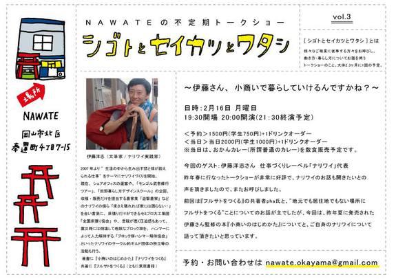 『シゴトとセイカツとワタシ』Vol.3〜伊藤さん、小商いで暮らしていけるんですかね?〜