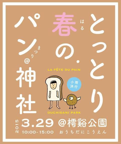 「とっとり春のパン神社 2015」に参加します