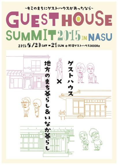 6月20日・21日「ゲストハウスサミット2015 in NASU 」に出演します