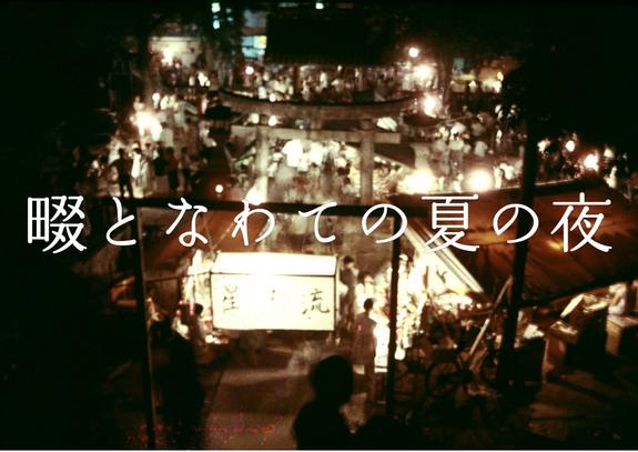 『畷となわての夏の夜』(NAWATE2周年イベント)