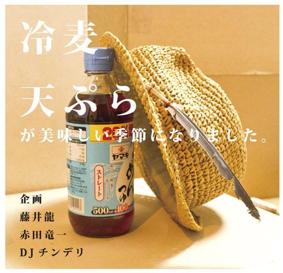 冷麦の画像 p1_31