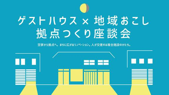 11月20日『ゲストハウス×地域おこしー拠点つくり座談会ー』@鹿児島県南九州市