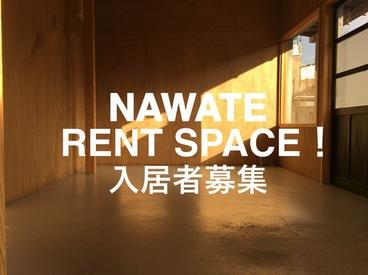 <NEW!!>NAWATE、入居者募集中です(随時更新中)