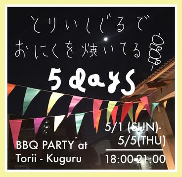 とりいくぐるでお肉を焼いてる5日間 / 5days BBQ Party at Torii-kuguru