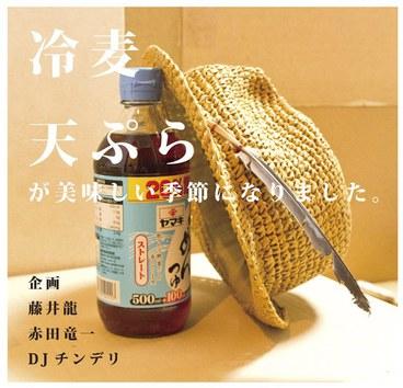 冷麦と天ぷら(藤井龍、赤田竜一、DJチンデリ)