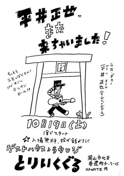 『平井正也、また来ちゃいました!』岡山とりいくぐるライブ